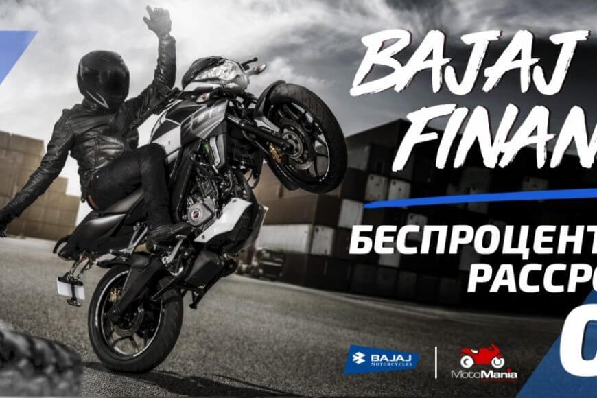 Програма розстрочки 0% від Bajaj — Bajaj Finance!